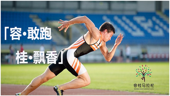 容桂半程马拉松赛
